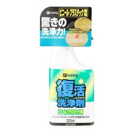 【あす楽対応】カンペハピオ復活洗浄剤ビニール・プラスチック用300ML