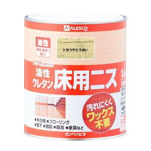【あす楽対応・送料無料】カンペハピオ油性ウレタン床用ニス3分つやとうめい1.6L