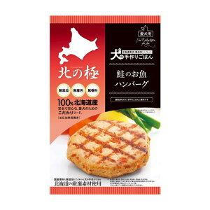 【メール便対応可】北海道産100% 北の極 鮭のお魚ハンバーグ 無添加 50g 【犬/ドッグフード/おやつ/フィッシュ/無添加/国産/レトルト】
