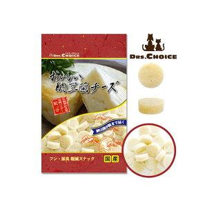 【メール便対応可】国産・無添加 おいしい納豆菌チーズ 丸型 100g 【犬/国産/おやつ】