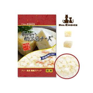 【メール便対応可】国産・無添加 おいしい納豆菌チーズ キューブ型 100g 【犬/国産/おやつ】