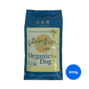 [無添加フード]C&R オーガニック ドッグフード  900g 2ポンド【正規品/アレルギー/無添加/犬】