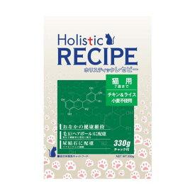 Holistic RECIPE ホリスティックレセピー キャットフード 成猫用  チキン&ライス 330g 【猫/キャットフード/アダルト】