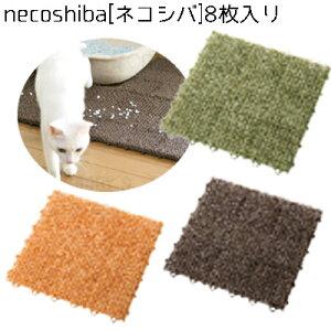 肉球についた砂や、飛び散った砂をキャッチ[正規品]necoshiba(ネコシバ)8枚入り[全3色]【猫/猫砂/飛び散り/トイレ/マット/】