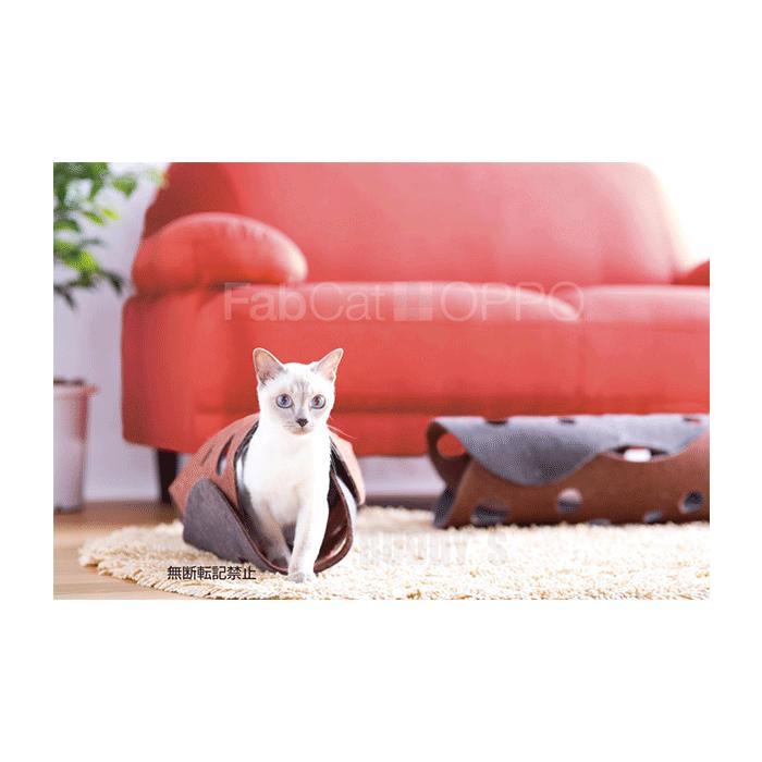 猫が喜ぶトンネルのおもちゃ♪ [正規品]OPPO(オッポ) FabCat tunnel (ファブキャット トンネル)【猫 おもちゃ トンネル おしゃれ】