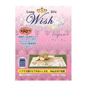 アレルギーに配慮 ロングライフ ウィッシュ ヴィーガン 12.5kg ドッグフード【アレルギー/植物性/ドッグフード/犬】