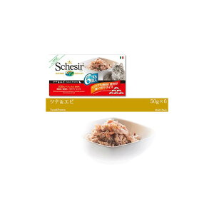 栄養価の高いウエットフード Schesir シシア キャットフード マルチパック 「ツナ&エビ」 50g×6個パック 【猫/ウェットフード/無添加/オーガニック】