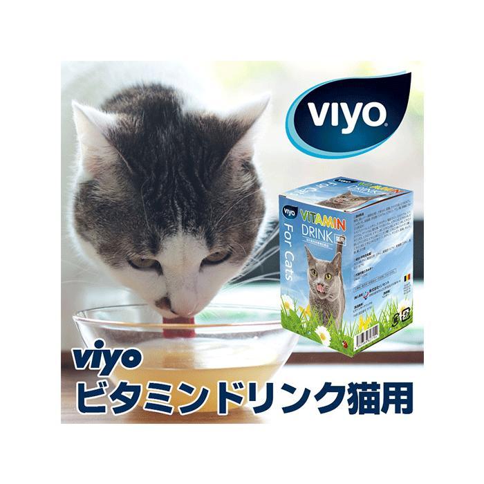 流動食しか摂取できないネコちゃんにお勧め ビオ ビタミンドリンク 猫用 30mlx5P viyo VITAMIN DRINK【犬/介護/流動食/シニア】