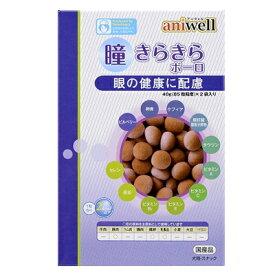 aniwel アニウェル ボーロシリーズ 瞳きらきらボーロ 80g(40g×2)【犬/おやつ/目/サプリ】