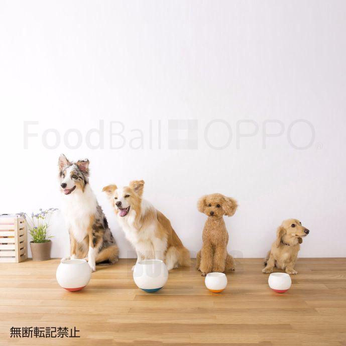 ゆっくり食事を楽しむための食器♪[正規品]OPPO(オッポ)  FoodBall Regular(フードボール ミニ)[全3色]【犬/早食い防止/スロボウル/お皿/フードボウル】