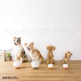 ゆっくり食事を楽しむための食器♪[正規品]OPPO(オッポ)  FoodBall Regular(フードボール レギュラー))[全3色]【犬/早食い防止/スロボウル/お皿/フードボウル】