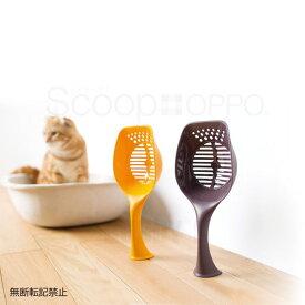 [穴の大きさを調節できる] 猫砂用 スコップ[正規品]OPPO (オッポ) Scoop (スクープ) [全2色]【猫 トイレ 砂 スコップ おしゃれ】