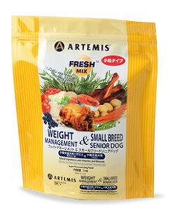 正規品 ARTEMIS アーテミス ドックフード フレッシュミックス ウェイトマネージメント スモールシニアドッグ 小粒 1kg 【シニア犬/肥満犬/小型犬/ダイエット】