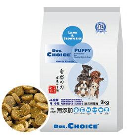 仔犬にやさしいドッグフード Drs. Choice ドクターズチョイス  ドッグフード パピー 子犬用 ラム&玄米 小粒 3kg 【犬/子犬/ふやかし】