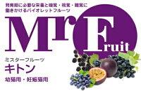 [新鮮果物配合]FORZA10(フォルツァディエチ)ミスターフルーツキトン400g