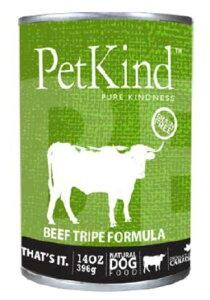 Pet Kind ペットカインド ドッグフード ザッツイット ビーフトライプ 缶詰 369g THAT'S IT【犬/高品質/オーガニック/ウェットフード】