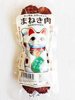【メール便対応可】 ネコ専用 おやつ お肉のサラミ 牛タンサラミ 25g 【猫/おやつ/さらみ/食い付き】