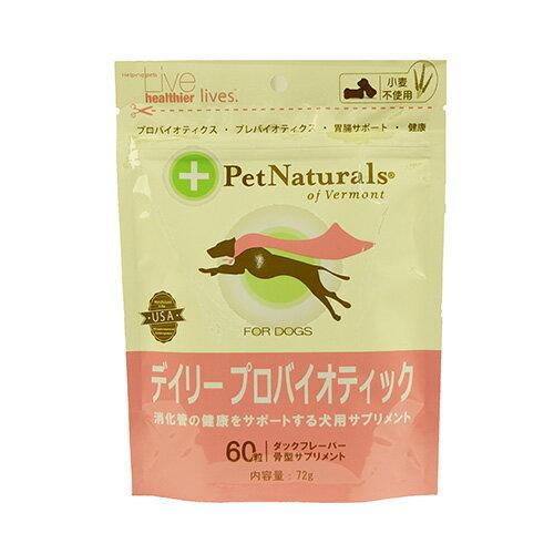 愛犬の胃腸・免疫の健康サポートに PetNaturals ペットナチュラルズ 犬用 サプリ デイリー プロバイオティック 72g 【犬/サプリ/お腹】