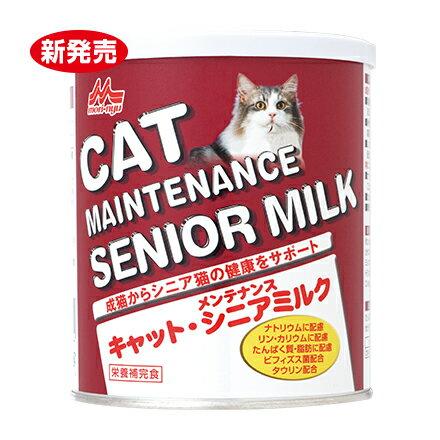 成猫・シニア猫の健康のためのミルク 森乳 キャットメンテナンス ミルク 280g 【国産品/猫/ミルク/シニア】