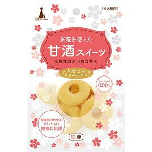 【メール便対応可】甘酒を使用 アドメイト 米糀を使った甘酒スイーツきなこ味ドーナツ 10個入 【犬/おやつ/国産/】