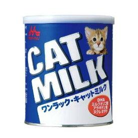 限りなく母乳に近づけたキャットミルク 森乳 ワンラック キャットミルク 270g 【国産品/猫/ミルク/子猫】
