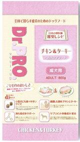 ニチドウ Dr.PRO ドクタープロ ドッグフード チキン&ターキー 成犬用 2.4kg 【成犬/ドッグフード/アダルト/】