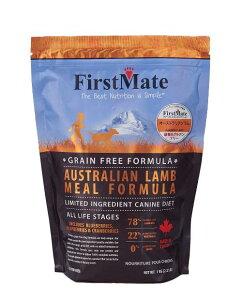 First Mate ファーストメイト ドッグフード オーストラリアンラム 1kg【犬/ドックフード/無添加/穀物不使用/アレルギー】