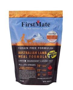 【送料無料】First Mate ファーストメイト ドッグフード オーストラリアンラム スモールバイツ(小粒)6.6kg【小型犬/ドックフード/無添加/穀物不使用/アレルギー】