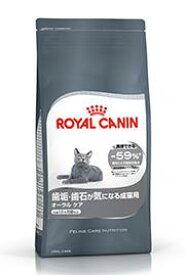 【正規品】ロイヤルカナン オーラル ケア 1.5kg[歯垢・歯石が気になる成猫用]【お一人様5個まで】