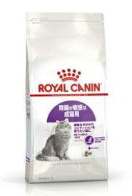 【正規品】ロイヤルカナン センシブル 4kg[胃腸が敏感な成猫用]【お一人様5個まで】