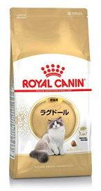 【正規品】ロイヤルカナン ラグドール 2kg【お一人様5個まで】