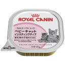 【正規品】ロイヤルカナン FHN ベビーキャット インスティンクティブ 100g  [子猫・ウェット]【お一人様5個まで】
