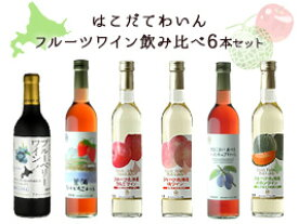 はこだてわいんフルーツワイン飲み比べ6本セット北海道 函館 ワイン セット 応援送料無料 女子会 ギフト お祝い プレゼント お中元 【店長のプレゼント対象】