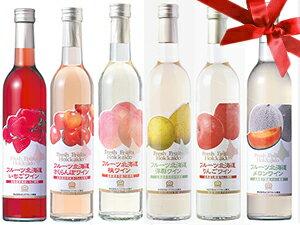 フルーツワイン500ml 6本セット(段ボール配送)はこだてわいん(北海道函館ワイン)やや甘口のギフトセット 女子会 母の日 御祝  贈り物 プレゼント