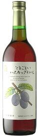 とまこまいあつまハスカップわいん720mlはこだてわいん(北海道函館ワイン)甘口 フルーツワイン宅飲み 家飲み オンライン飲み会