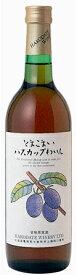 とまこまいハスカップわいんはこだてわいん(北海道函館ワイン)甘口 フルーツワイン