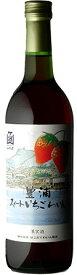 豊浦スイートいちごわいんはこだてわいん(北海道 函館ワイン)甘口 フルーツワイン