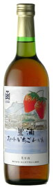 豊浦スイートいちごわいん720mlはこだてわいん(北海道 函館ワイン)甘口 フルーツワイン宅飲み 家飲み オンライン飲み会
