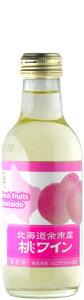 【エントリーでポイント5倍! 1/28 1:59迄】 フルーツ北海道 桃ワインはこだてわいん(函館ワイン)やや甘口 ももワイン