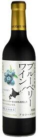北海道仁木町産ブルーベリーワインはこだてわいん(北海道 函館ワイン)フルーツワイン