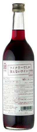 ワイナリーでしか買えないわいん キャンベル・アーリーはこだてわいん(北海道函館ワイン)ライトやや甘口 限定販売 赤ワイン