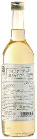 ワイナリーでしか買えないわいんナイアガラ白 720mlはこだてわいん(北海道函館ワイン)やや甘口 限定販売 白ワイン日本ワインGI北海道認定