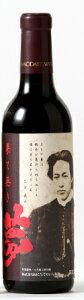 「果て無き夢」赤 ハーフボトルはこだてわいん(北海道 函館ワイン)新撰組 土方歳三 明治維新