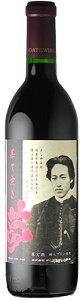 「果て無き夢」赤はこだてわいん(北海道 函館ワイン)新撰組 土方歳三 明治維新 ) 没後150年