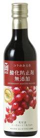 酸化防止剤無添加 コクのある赤はこだてわいん(北海道函館ワイン)ハーフボトルミディアム やや甘口 赤ワイン