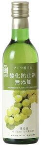 酸化防止剤無添加ブドウ香る白 ハーフボトルはこだてわいん(北海道函館ワイン)やや甘口 白ワイン
