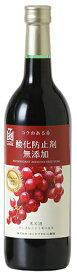 酸化防止剤無添加 コクのある赤 720はこだてわいん(北海道函館ワイン)ミディアム やや甘口 赤ワイン