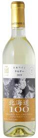 北海道100ケルナー 辛口2019 720mlはこだてわいん(函館ワイン)辛口 白ワイン日本ワインGI北海道認定