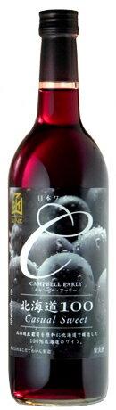 北海道100キャンベルアーリーはこだてわいん(函館ワイン)ライトやや甘口 赤ワイン