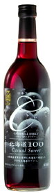 北海道100キャンベルアーリーはこだてわいん(函館ワイン)ライトやや甘口 赤ワイン日本ワインGI北海道認定